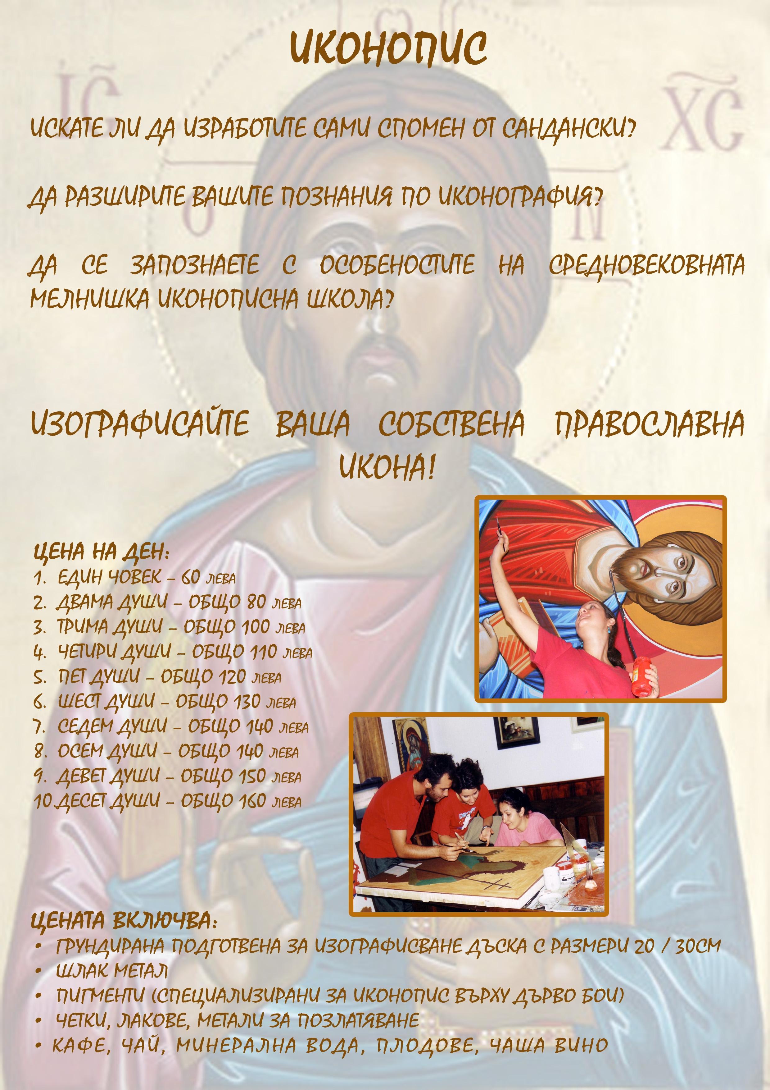 7 - иконопис