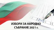 ИЗБОРИ ЗА НАРОДНО СЪБРАНИЕ, НАСРОЧЕНИ ЗА 04 АПРИЛ 2021 г.